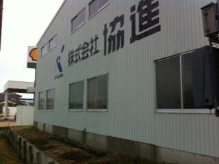 工場西.JPG
