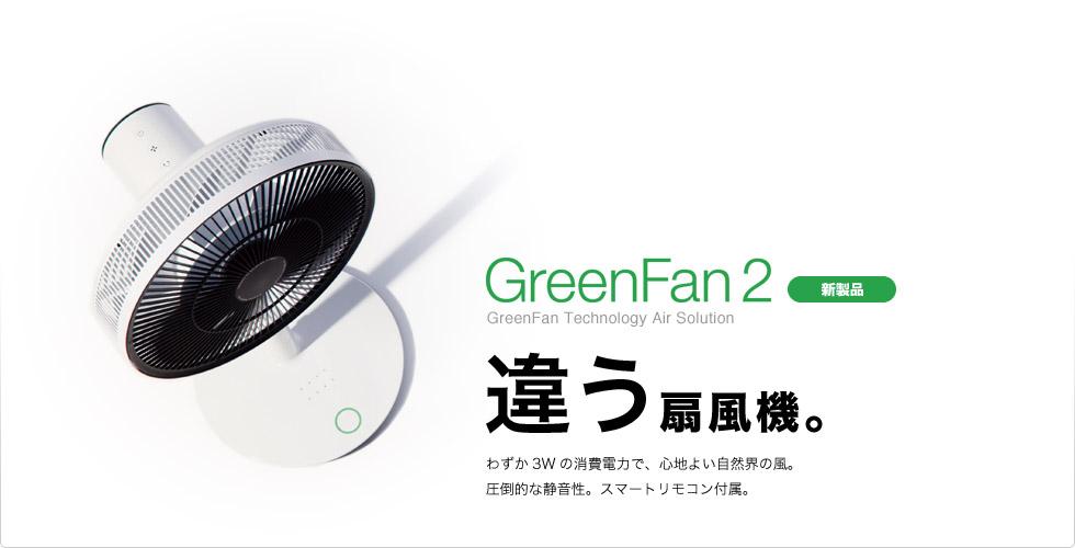20110512-GreenFan2.jpg