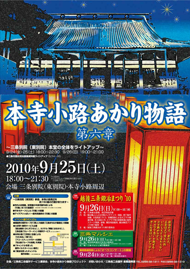 http://www.mono-kyoshin.com/blog_img/akari_6th.jpg