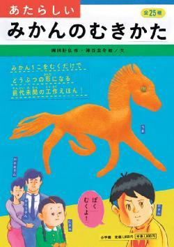 mikan_no_mukikata.jpg