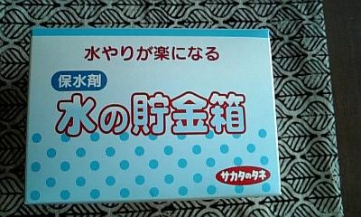 http://www.mono-kyoshin.com/blog_img/mizunochokinbako.jpg